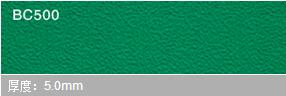 天速 BC500羽毛球地胶
