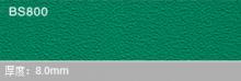 天速羽毛球地胶 BS800羽毛球地胶